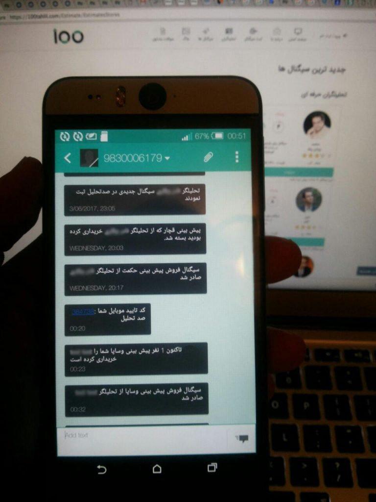 پیامک های اطلاع رسانی صدتحلیل