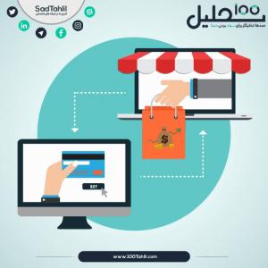 ویژگی معاملات آنلاین