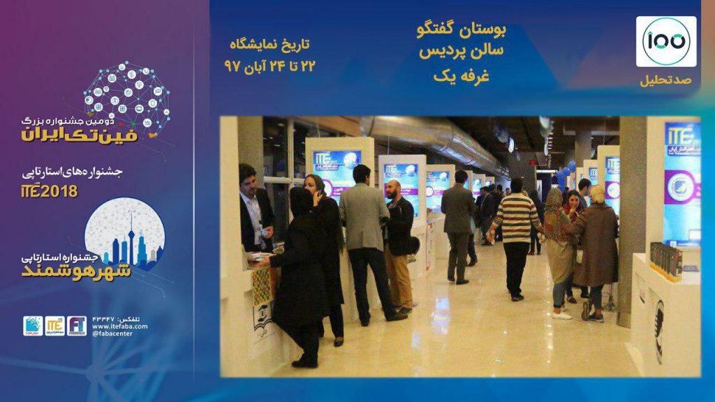 دومین جشنواره فین تک ایران