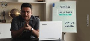 وبینار آموزشی بورس - وحید درزی