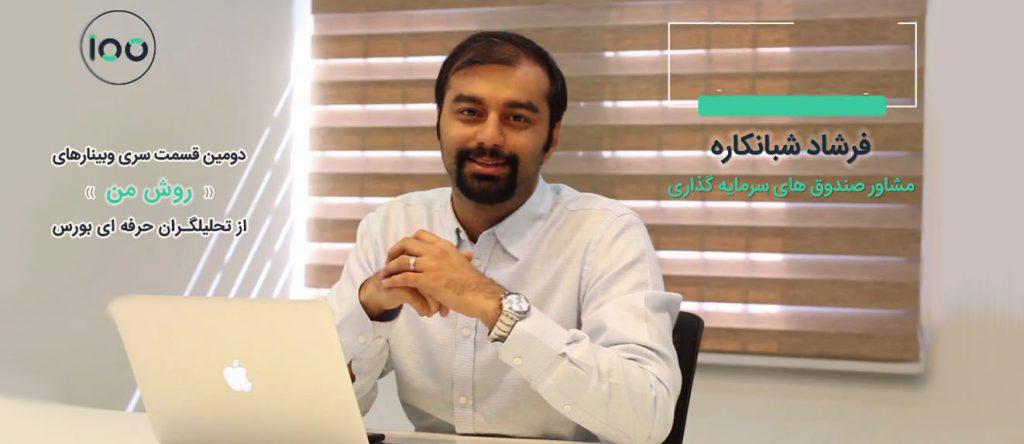 وبینار بورسی - فرشاد شبانکاره
