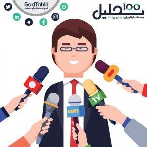 گزارش هفتگی از زبان تحلیلگران